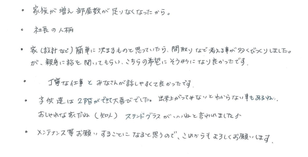 h_voice_write