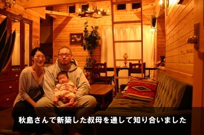 秋島さんで新築した叔母を通して知り合いました