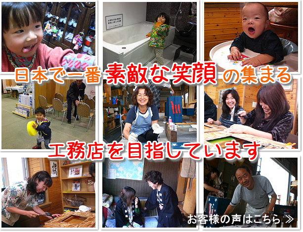 日本で一番素敵な笑顔の集まる工務店を目指しています