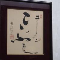 らー麺こぶし店舗改装9